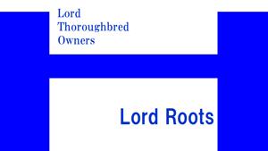ロードルーツ(Lord)